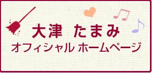 大津たまみオフィシャルホームページ